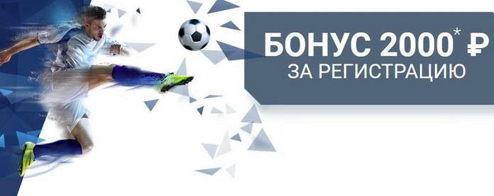2000 рублей при регистрации от 1x Ставки