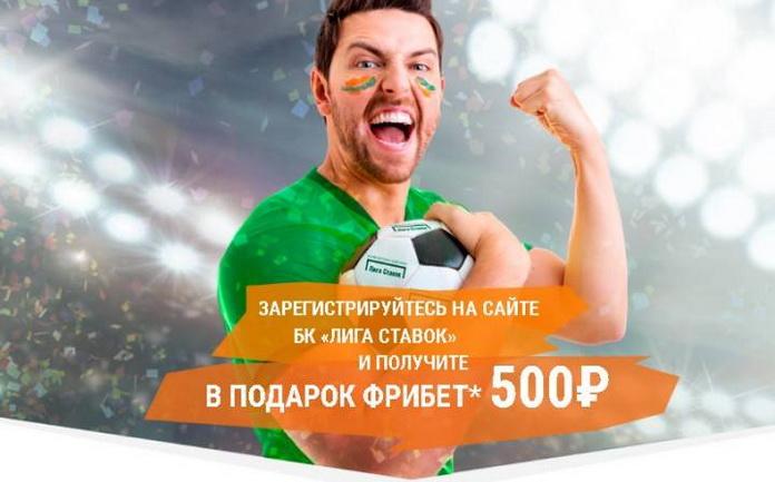Фри бет 500 рублей от Лиги Ставок