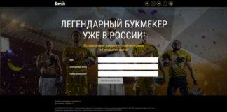 Bwin начнет принимать интерактивные ставки в России
