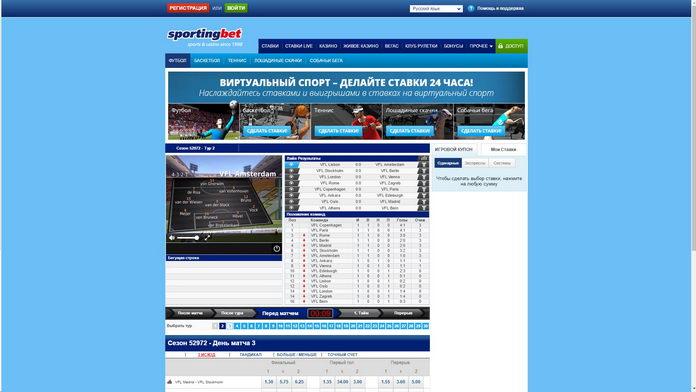 Спортингбет виртуальный спорт