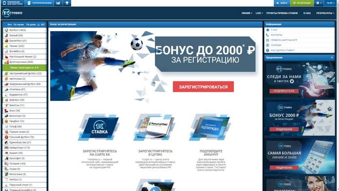 Бонус 2000 рублей от 1хСтавки