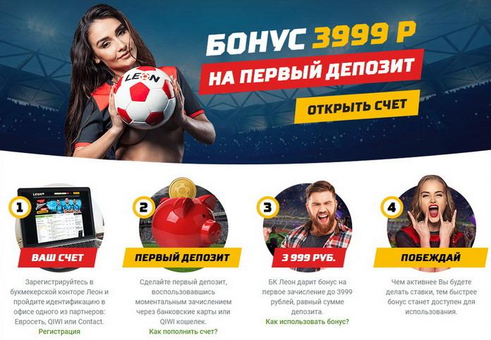 """Бк """"Леон"""" бонус на первый депозит 3999 рублей"""