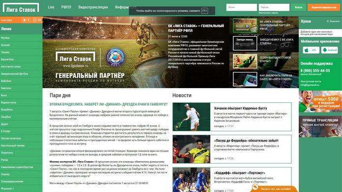 Легальный букмекер в России