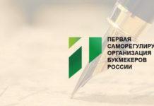 Первая саморегулируемая организация букмекеров России